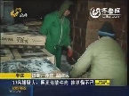 枣庄 17名嫌疑人:贩卖违禁牛肉 被抓悔不已