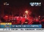 济南一处居民楼17层突发大火 4人凌晨不幸遇难