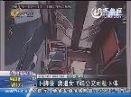 青岛:下脚狠 奥迪女飞踹公交司机下体