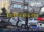 汇科旺园小区:火灾发生后当晚 消防通道又被堵