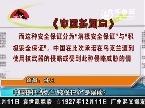 """《中国新闻网》评论解读:中国提供乌克兰""""核保护伞""""是误读?"""