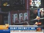 突发事件 滨州无棣化工厂爆炸