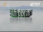 2013年12月13日《新旅游》:微电影《我的爱 你知道吗》