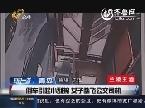 青岛:倒车引起小刮擦 女子踹飞公交司机