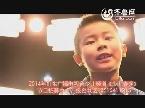 2014年山东广播电视台少儿频道《少儿春晚》节目招募宣传片2