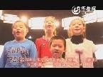 2014年山东广播电视台少儿频道《少儿春晚》节目招募宣传片