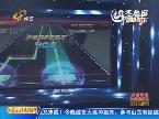 2013年12月14日《节奏大师》:指尖上的舞动