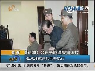朝鲜:张成泽被判死刑并已执行