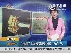 """晚报早读:""""嫦娥""""让外媒领略中国""""炫""""风"""