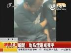北京地铁上女乘客被摸胸10分钟