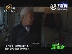 2013年12月15日《新旅游》:祖孙情