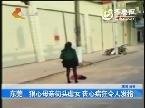 东莞:狠心母亲街头虐女 丧心病狂令人发指