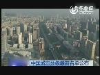 中国城市新分级名单公布 济南青岛等15城跻身一线城市
