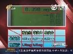 2013年12月17日《顺藤摸瓜》:无处不在的PM2.5 来自厨房的警钟