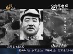 2013年12月17日《山东往事》:临沂保卫战