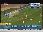世俱杯:恒大0:3不敌拜仁将争季军