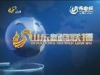 2013年12月18日山东新闻联播完整版
