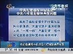 中纪委通报十起违反八项规定典型问题