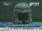 """秦始皇帝陵考古发现疑似地下""""军备库"""""""