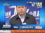 新闻面孔:黄福水:卖飞机的农民企业家