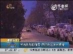 山东半岛北部地区有阵雪 淄博滨州最低温-8℃