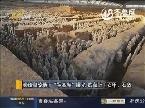 """新闻速览:秦始皇陵地下""""军备库""""曝光 或藏上千石甲、石盔"""