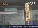 莱阳:莱阳工商办证贵 只有收据没发票