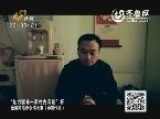 2013年12月19日《新旅游》:微电影之《无言》