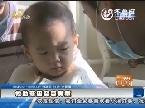 救助基因突变男童