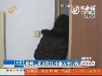 德州:光天化日 小偷入室行窃