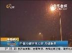威海烟台:昨夜今晨普降大雪 局部暴雪