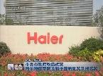 市委市政府致信祝贺 海尔海信荣获首届中国质量奖及提名奖