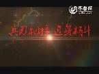 《利箭行动》特战队篇12月20日齐鲁频道开播