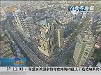 2013中国最安全城市:香港第一烟台第五威海第九