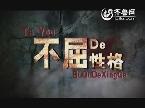 《利箭行动》硬汉篇12月20日齐鲁频道开播