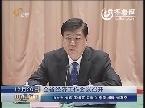 山东省经济工作会议召开