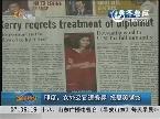 印度女外交官遭羞辱  报复美领馆