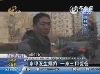临沂:家中发生爆炸 一家三口受伤