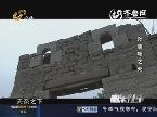 2013年12月20日《山东往事》:孙美瑶之死(上集)