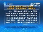 """国标委正式批准济南市12345热线主导制定""""政府服务热线""""国家标准"""