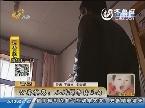 青岛:公婆抱怨 儿媳嫌弃俺儿子