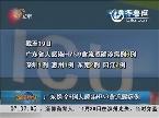 广东确诊6例人感染H7N9禽流感病例