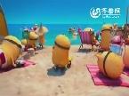 《神偷奶爸2》电视宣传片 Paradise