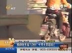 青岛:骑摩托车撞飞娘仨 十月大男婴身亡