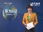 公安部党委副书记、副部长李东生涉嫌违纪违法 目前正接受中央纪委调查