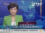 中办国办:党员干部要带头推动殡葬改革