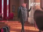 《神偷奶爸2》片段之New Job