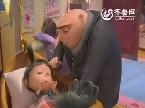 《神偷奶爸2》中文剧场版预告片