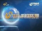 2013年12月20日山东新闻联播完整版