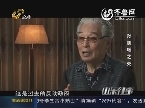 013年12月21日《山东往事》:孙美瑶之死(下集)
